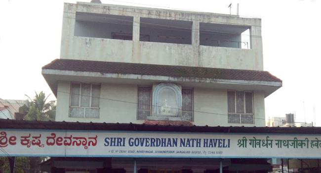 Shri Govardhan Nath Ji Ki Haveli / ಶ್ರೀ...
