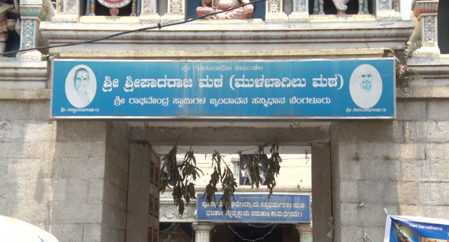 Sri Sripadaraja Mutt – Raghavendra Colony