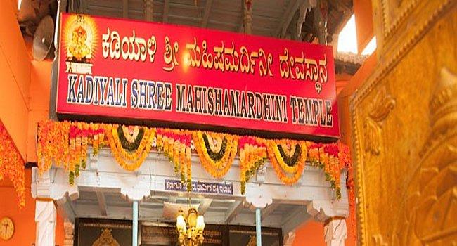 Kadiyali Mahishamardhini Temple / ಕಡಿಯಾಳಿ...