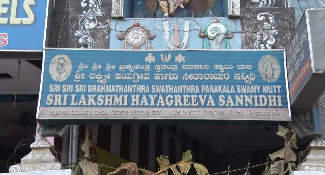 Sri Lakshmi Hayagreeva Swamy Sannidhi – Gandhi Nagar