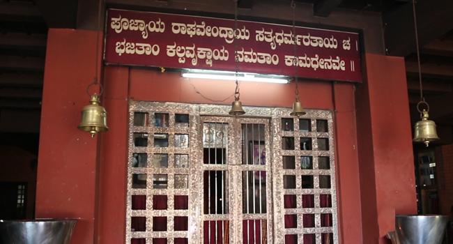 Sri Raghavendra Swamy Mutt / ಶ್ರೀ ರಾಘವೇಂದ್ರ...