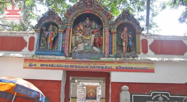 Kaadu Malleswara Temple, Malleswaram / ಕಾಡು ಮಲ್ಲೇಶ್ವರ...
