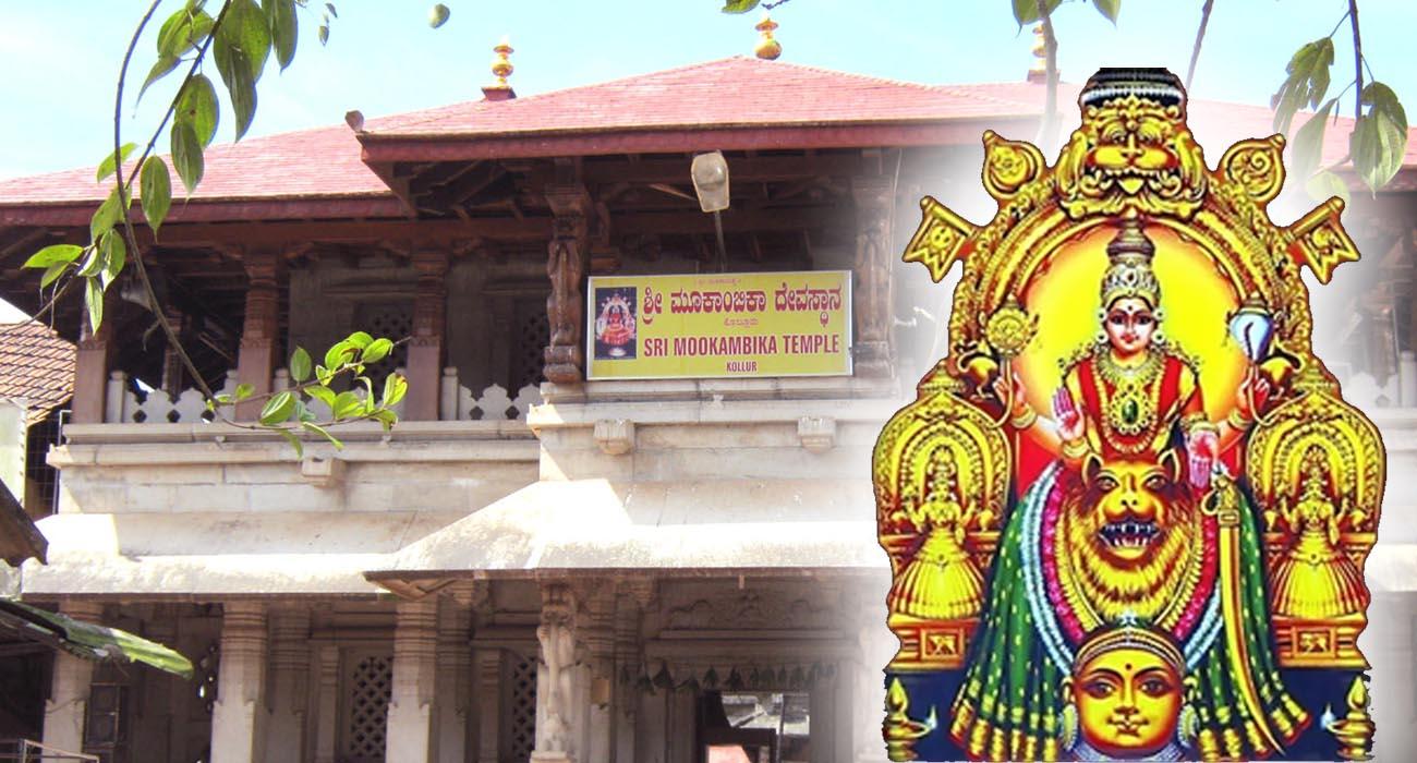 Sri Mookambika Temple - Kollur