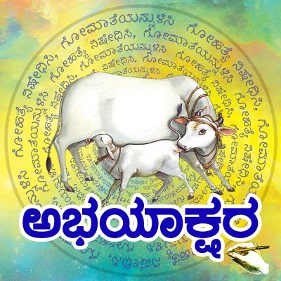 Protect With Pen / ಅಭಯಾಕ್ಷರ
