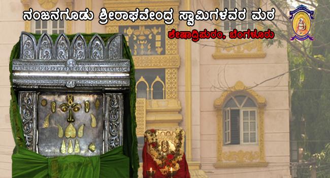 NSRS Mutt - Sheshadripuram