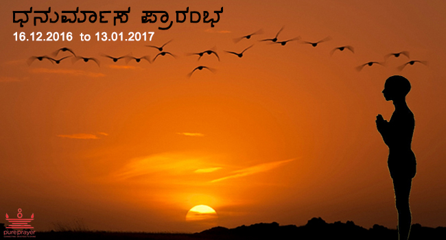 Dhanurmasa Puje / ಧನುರ್ಮಾಸ ಪೂಜೆ