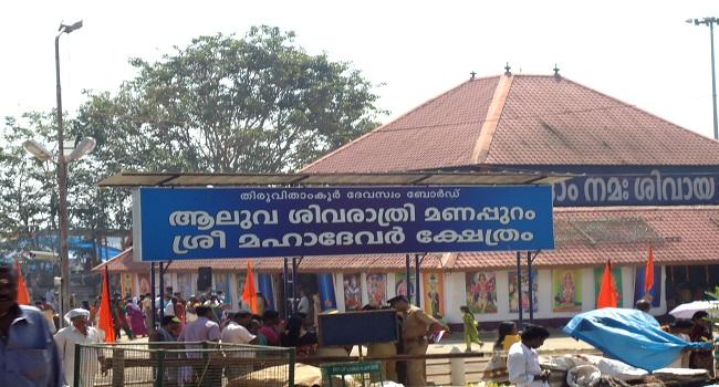 Aluva Siva Temple