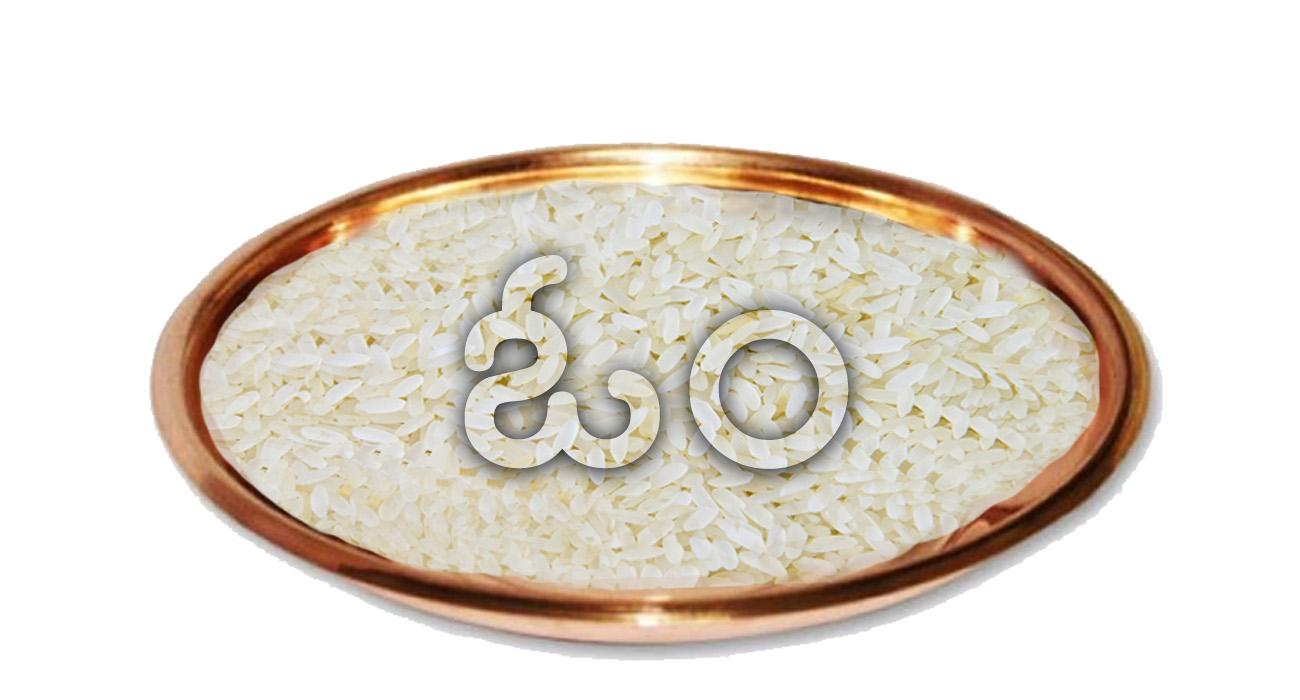 Aksharabhyasa / ಅಕ್ಷರಾಭ್ಯಾಸ