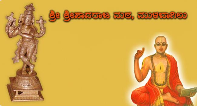 Sripadarajara Aradhana Mahotsava / ಶ್ರೀಪಾದರಾಜರ ಆರಾಧನಾ ಮಹೋತ್ಸವ