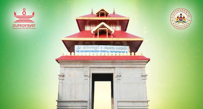 Sri Bhagandeshwara temple / ಶ್ರೀ ಭಗಂಡೇಶ್ವರ...