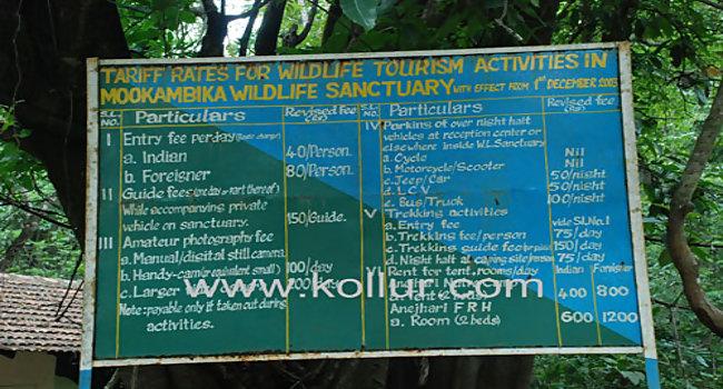 Mookambika Wildlife Sanctuary / ಮೂಕಾಂಬಿಕಾ...