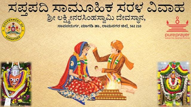 ಸಪ್ತಪದಿ ಸಾಮೂಹಿಕ ಸರಳ ವಿವಾಹ  / Saptapadi  Samuhika Sarala Vivaha