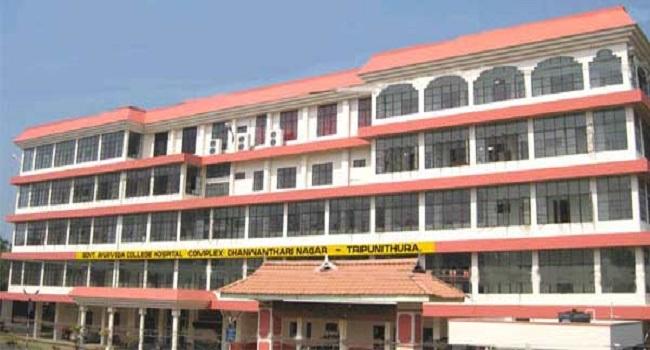 Government Ayurvedic Hospital & College / സർക്കാർ...