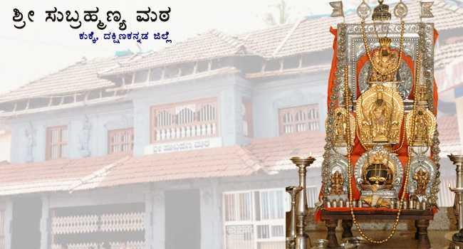 Kukke Sri Subrahmanya Mutt
