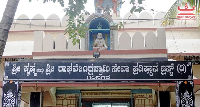 Sri Raghavendra Swamy Mutt – Girinagar