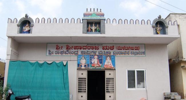 Sri Sripadaraja Mutt – Jigani