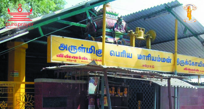 Periya Maariyamman Temple / பெரிய மாரியம்மன்...